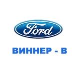 Ford Виннер-В