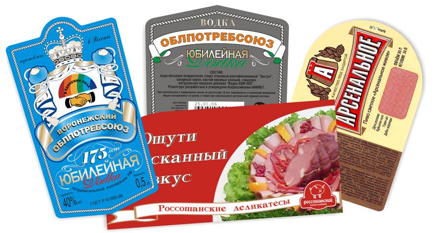 изготовление этикеток Воронеж