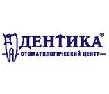 ДЕНТИКА стоматологический центр