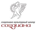 Спортивно-культурный центр СОГДИАНА