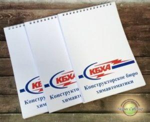 Изготовление корпоративных блокнотов Воронеж