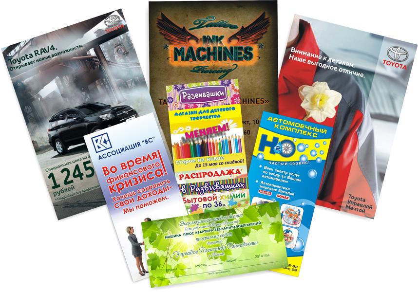 изготовление рекламных листовок, цена